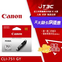Canon印表機推薦到CANON CLI-751GY 原廠灰色墨水匣就在JT3C推薦Canon印表機