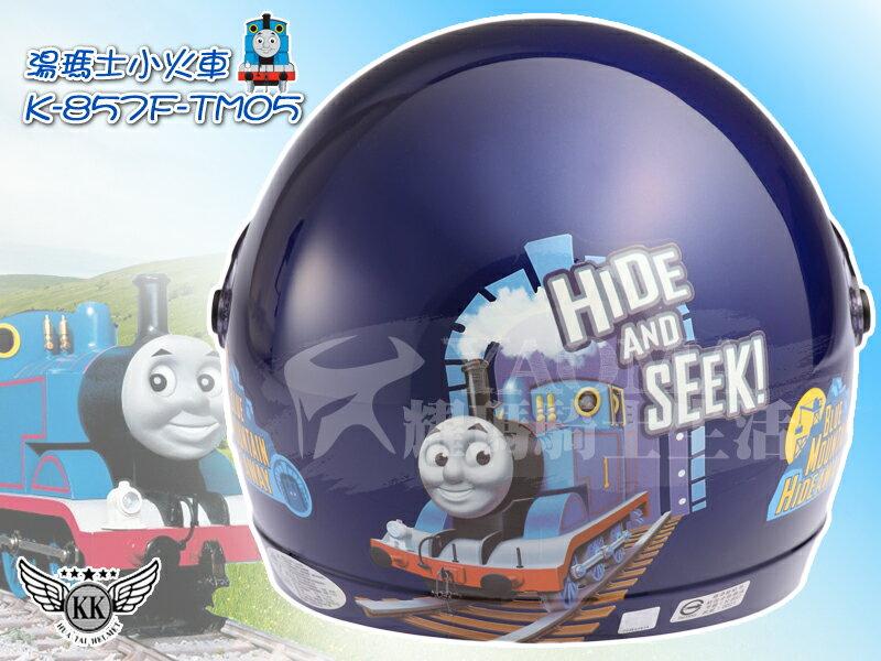 KK安全帽 童帽   湯瑪士小火車 -深藍【附鏡片】 K-857F TM05『耀瑪騎士生活』