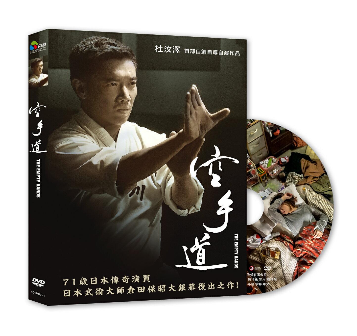空手道DVD(鄧麗欣/杜汶澤/倉田保昭)