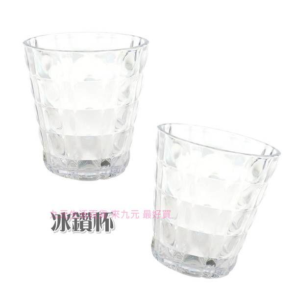 【九元生活百貨】冰鑽杯/320ml 水杯 杯子
