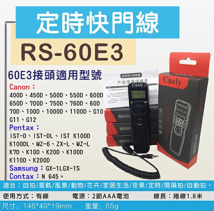 攝彩@佳能Canon RS-60E3 定時快門線SX50HS G15 700D 650D 100D 600D
