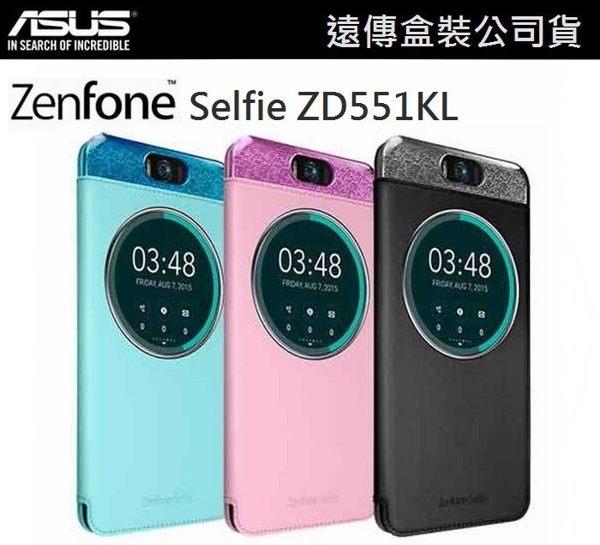 買一送一【原廠皮套】5.5吋 ASUS ZenFone Selfie ZD551KL 原廠智慧透視皮套【遠傳、全虹代理公司貨】