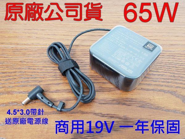 原廠 公司貨 華碩 ASUS 65W 商用 變壓器 19V 3.42A 充電器 電源線 PU551LA PU551LD P450 P450C P450CA P500 P550 B400VC B551L..