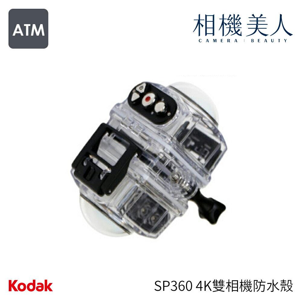 KODAK 柯達 WPH03  SP360 4K雙相機防水殼 貨 防水殼 防水  SP36