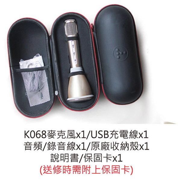 【香港AREN 麥克風專賣】 途訊K068《認證有保證》保固一年無線藍牙麥克風行動KTV麥克風卡拉OK 直接給你團購價