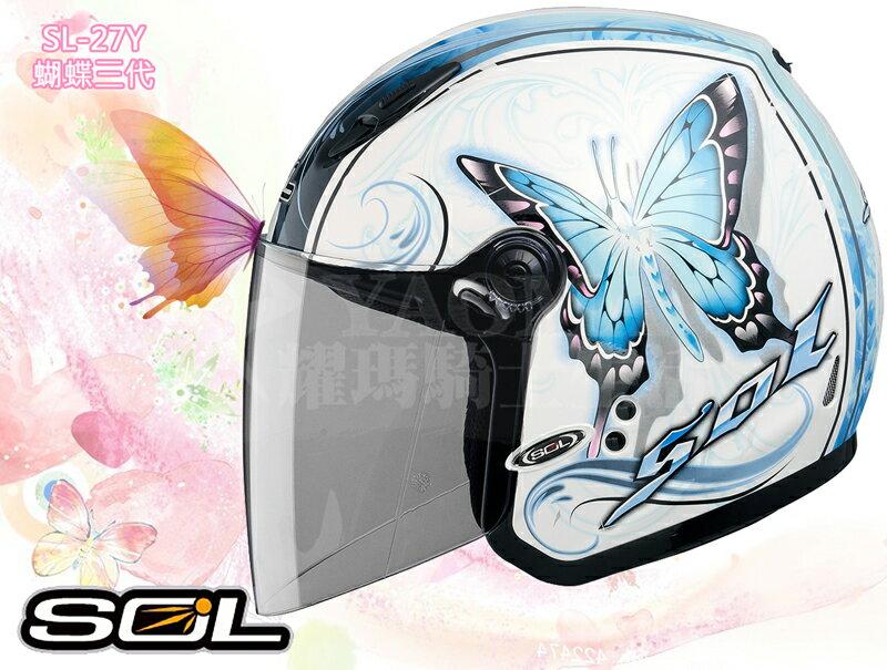 SOL安全帽| 27Y 蝴蝶三代 白/藍【小頭圍.可加外鏡片】『耀瑪騎士生活機車部品』