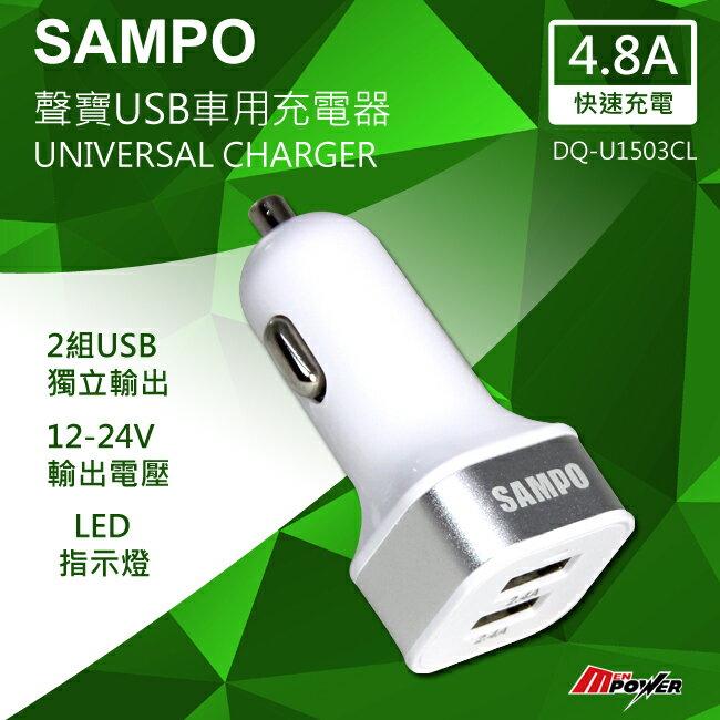 【禾笙科技】SAMPO 聲寶 4.8A 503 雙USB車用充電器 12-24V 獨立輸出 迷你 LED燈 4.8 A