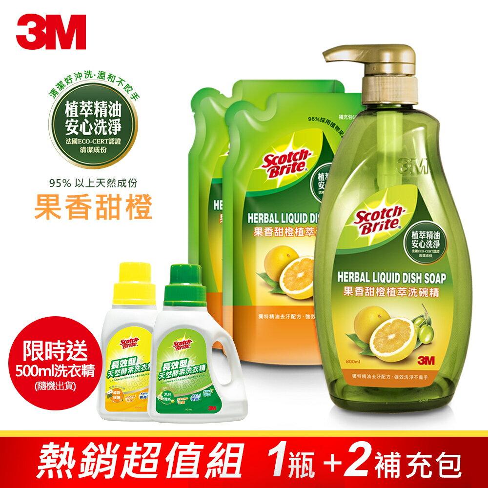 3M 植萃冷壓果香甜橙精油洗碗精 組 (1瓶 2補)[ 送洗衣精500ml]