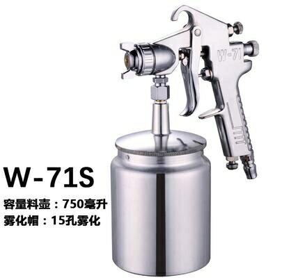 原廠正品程能f75噴漆槍W71汽車家具油漆汽車高霧化氣動噴漆上下壺yh