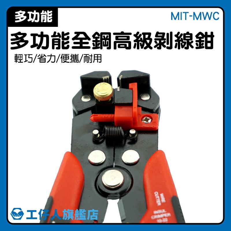 自動剝線鉗 端子鉗 脫線鉗 五金工具 家用網線 MIT-MWC 自動端子壓接鉗