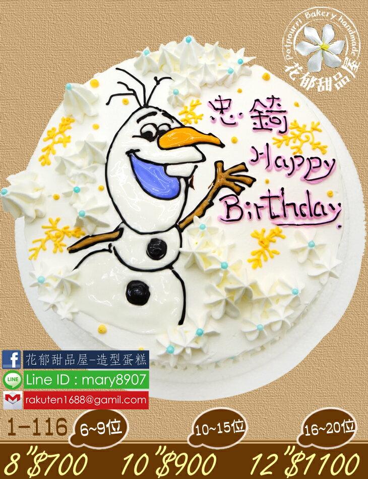 冰雪奇緣雪寶平面 蛋糕~8吋~花郁甜品屋1116