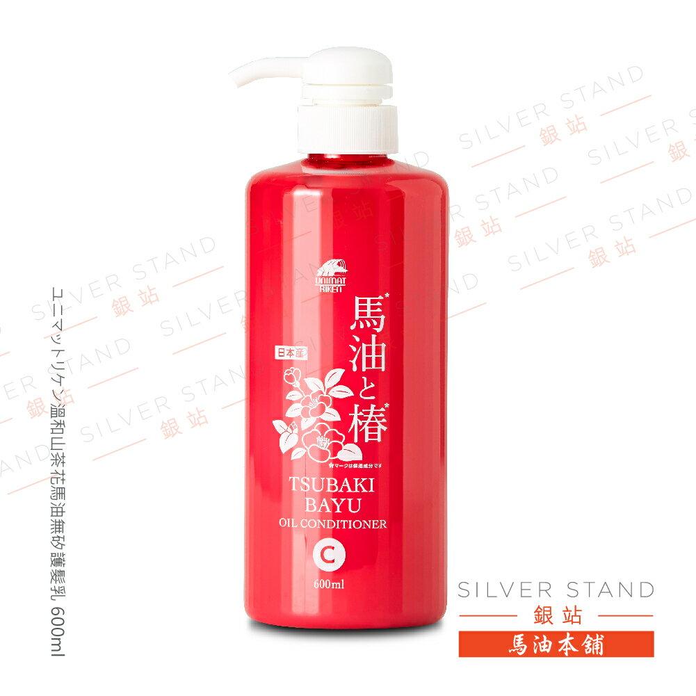 【銀站馬油本鋪】日本TSUBAKI 山茶花無矽馬油??潤髮乳600ml