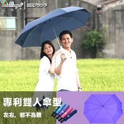 【雙龍牌】新超完美長型雙人自動開收傘。情人傘親子傘-超大傘面防風超撥水抗UV折傘-獨家專利B5804