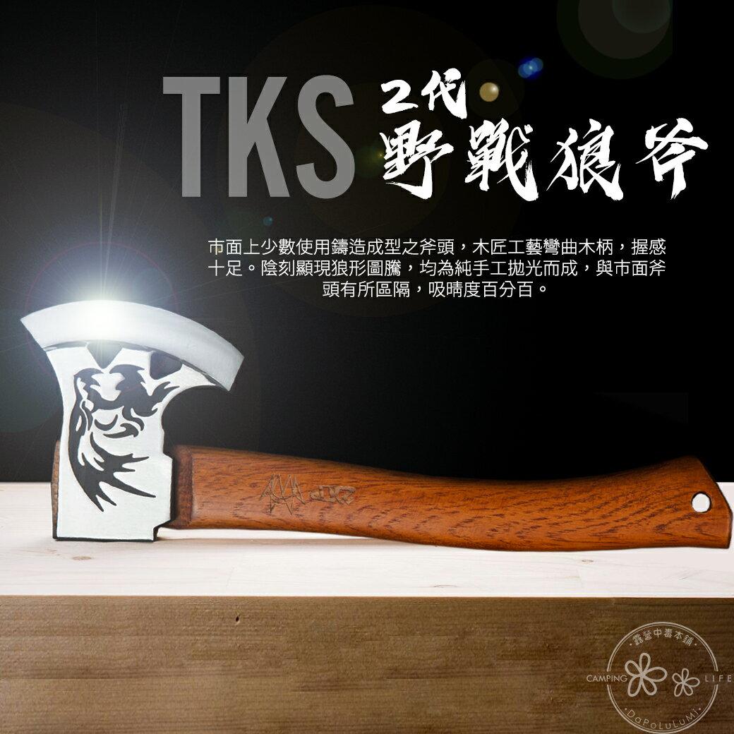 TKS 二代野戰狼斧 營斧 露營斧 野營斧 斧頭 台灣製斧頭 露營斧頭 露營 斧頭 野外斧頭 露營斧 【波米】