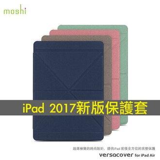 Moshi VersaCover 新版 iPad 2017 9.7吋 多角度 霧透後背殼 保護套(Air 1 共用)