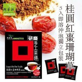 阿華師 研磨手工茶磚 桂圓紅棗珊瑚草(海燕窩) 25g*5入