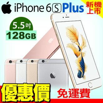Apple iPhone 6S PLUS 128GB 贈原廠矽膠護套+螢幕貼 5.5吋 智慧型手機 0利率 免運費