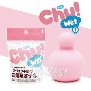 【伊莉婷】日本 EXE  NEW Chu! Chu WET 1 免潤滑液蛋型情趣顆粒自慰套 DM-9233611