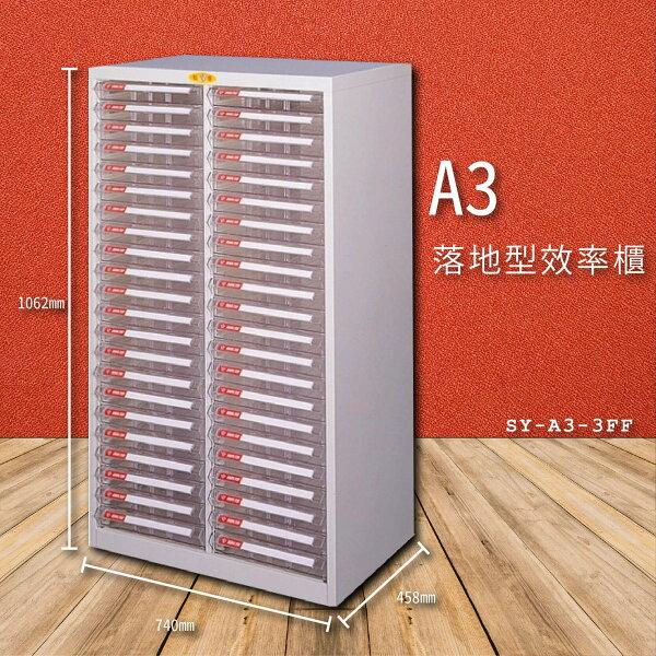 官方推薦【大富】SY-A3-3FFA3落地型效率櫃收納櫃置物櫃文件櫃公文櫃直立櫃收納置物櫃台灣製造