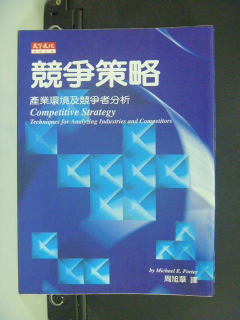 【書寶二手書T1/財經企管_GKO】競爭策略:產業環境及競爭者分析_原價500_麥可波特