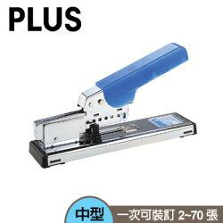 PLUS ST-003E 中型訂書機