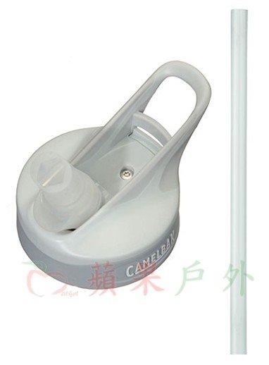 【【蘋果戶外】】(新改款)美國 Camelbak 多水吸管水瓶蓋+吸管+咬嘴 0.6L 0.75L 1L皆適用