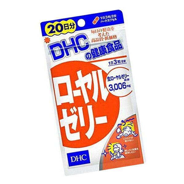 日本 DHC 蜂王乳  ( 20日份60粒)
