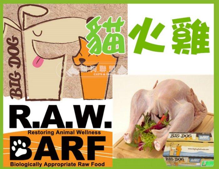 +貓狗樂園+ 澳洲BARF巴夫【貓用生食肉餅系列。火雞肉口味。一盒12入】780元