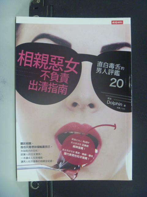 【書寶二手書T2/兩性關係_OHM】相親惡女不負責出清指南_惡女