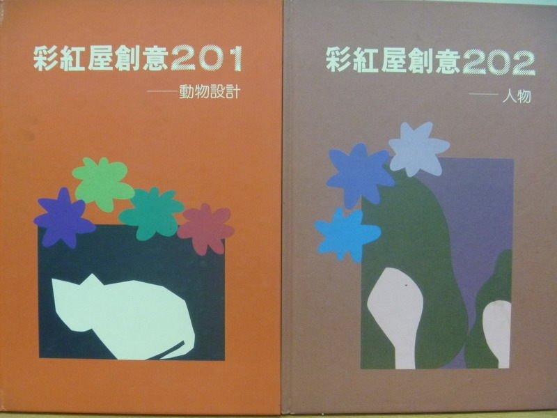 【書寶二手書T2/設計_YKL】彩虹屋創意201動物設計+202人物_2本合售_原價750
