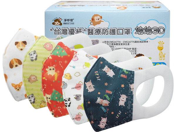 台灣優紙~幼幼.兒童 成人3D醫療口罩(一盒50入)
