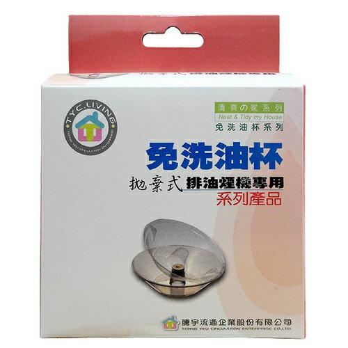 清爽之家系列 排油煙機專用 拋棄式 免洗油杯-圓型杯(8入)/盒