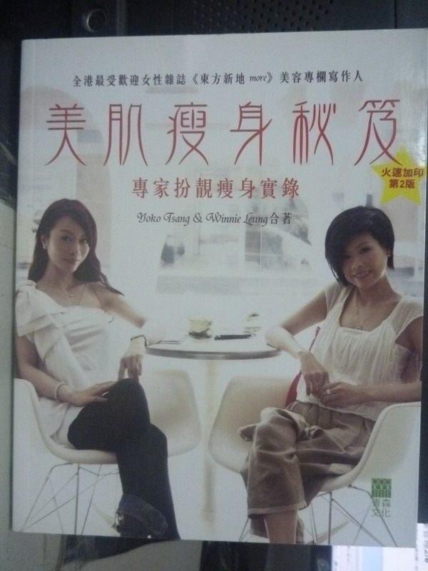 【書寶二手書T9/美容_ZBO】美肌瘦身秘笈-專輯扮靚瘦身實錄_Winnie,Yoko