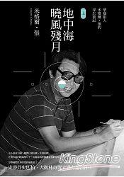 地中海曉風殘月:華裔影人米格爾.張的浮生劄記(上)