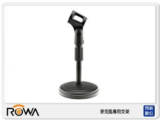 【免運費】ROWA 樂華 麥克風專用支架 麥克風 K歌神器 卡拉OK機 (樂華公司貨)