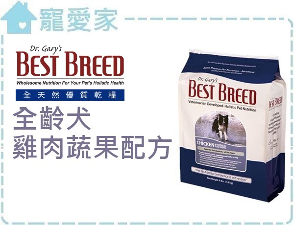 ☆寵愛家☆可超取☆BEST BREED貝斯比狗飼料-全齡犬雞肉+蔬果香草1.8kg