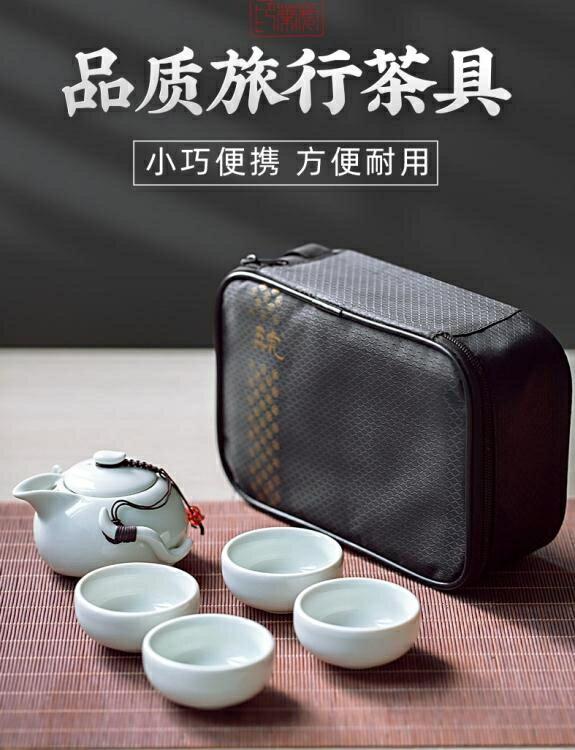旅行茶具套裝便攜包五虎陶瓷功夫茶具戶外家用簡約辦公日式茶壺杯 麻吉好貨