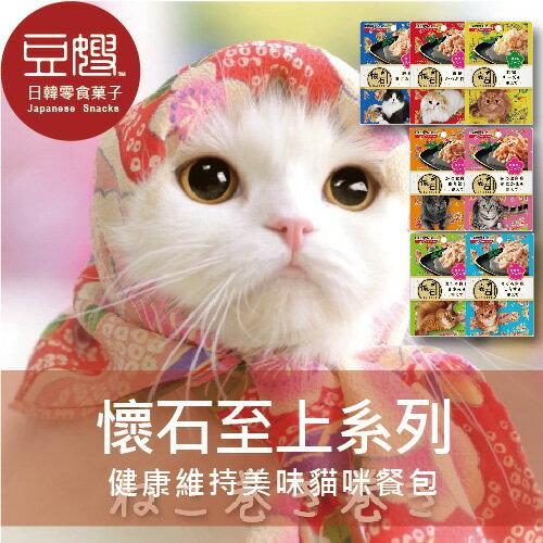 【豆嫂】日本貓食日清懷石系列寵物餐包(多口味)★79~719全館點數7倍送★