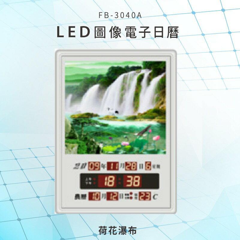 台灣製造【鋒寶】FB-3040A 荷花瀑布 LED圖像電子萬年曆 電子日曆 電腦萬年曆 時鐘 電子時鐘 電子鐘錶