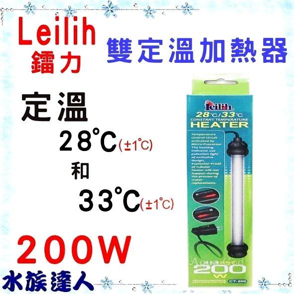 推薦【水族達人】鐳力《雙定溫加熱器 200W(CT-200) 28°C/33°》加溫器 控溫器 加熱器