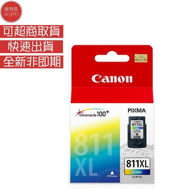 【原廠/原裝/平輸】CANON CL-811XL 原廠高容量彩色墨水匣