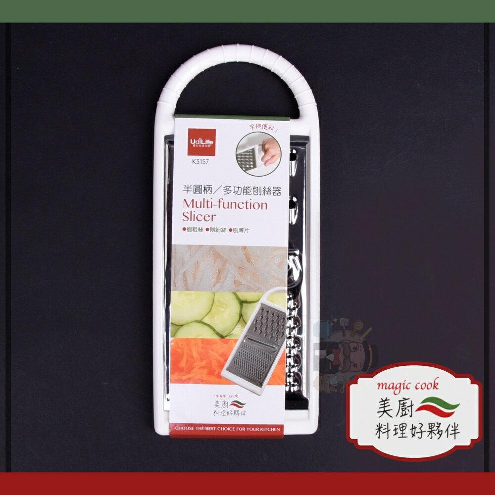 《大信百貨》K3157 御廚 半圓柄 多功能刨絲器 刨絲刀 切片器 刨絲器