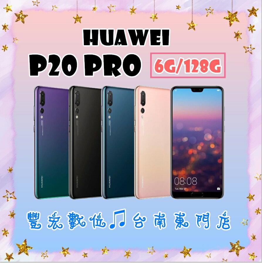 華為HUAWEI P20 pro (6G/128G) 6.1吋 全新未拆 原廠公司貨 原廠保固一年 絕非整新機 【雄華國際】