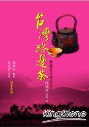 台灣路邊茶-風趣庶民精采活