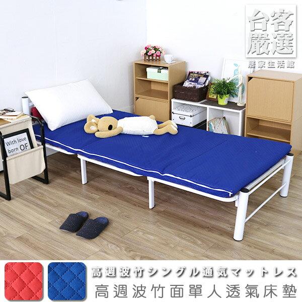 學生床墊單人床墊《高週波竹面單人透氣床墊》-台客嚴選
