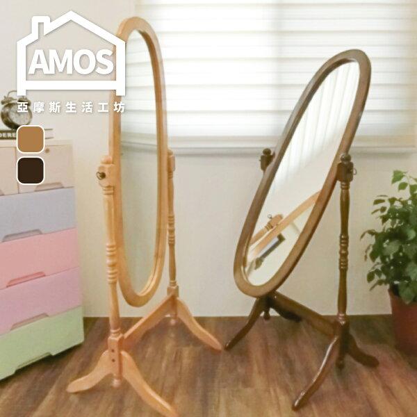 Amos 亞摩斯生活工坊:立鏡全身鏡旋轉鏡【MAA006】唯美古典美人實木全身立鏡Amos