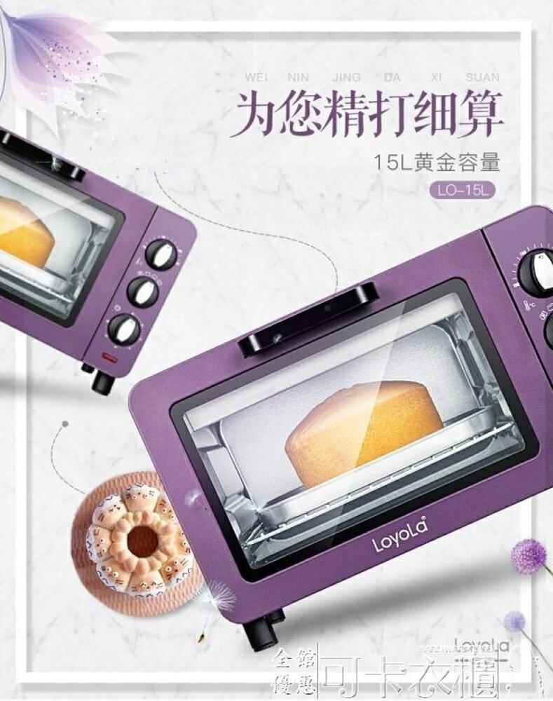 多功能電烤箱家用自動烘焙迷你小型烤箱220V  領券下定更優惠