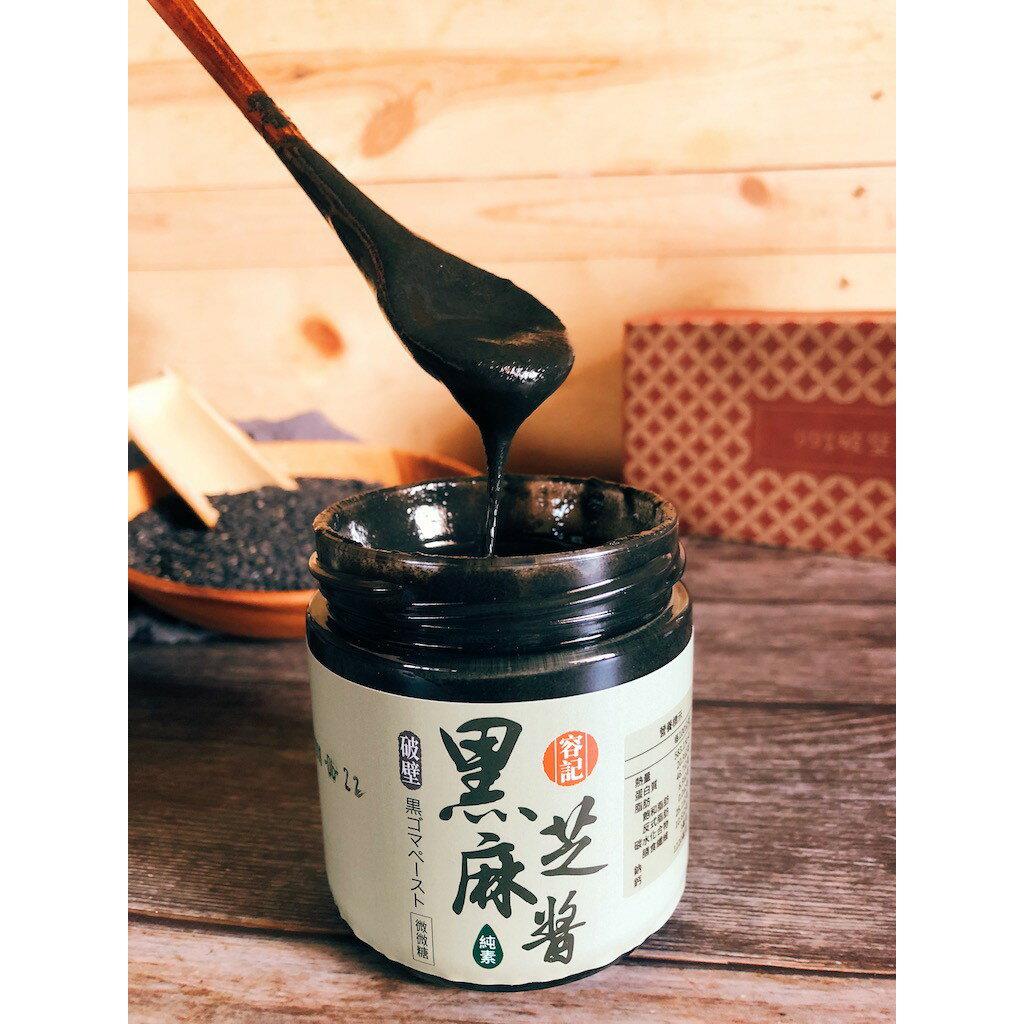 【容記】香濃破壁黑芝麻醬200g 香濃微微糖 單罐賣場