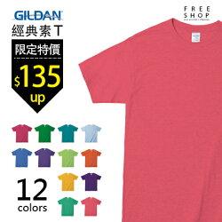 《Free Shop》吉爾登GILDAN經銷商76000圓筒T滾筒TEE素色素面多色美國棉圓領短T素T恤【QGD76000】