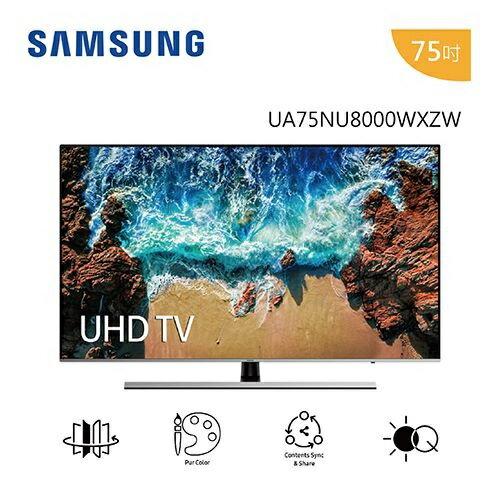 ★新品上市★SAMSUNG三星75型4K智慧連網電視UA75NU8000WXZW